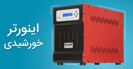مشخصات قیمت خرید اینورتر خورشیدی