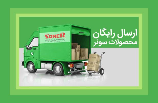 ارسال رایگان محصولات یو پی اس سونر