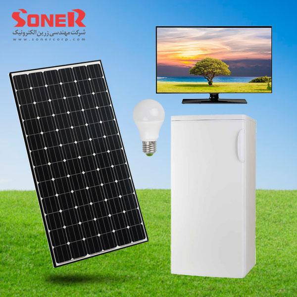 پکیج خورشیدی باغ و ویلا سونر سری C برای یخچال تلویزیون لامپ