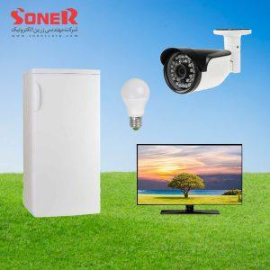 پکیج خورشیدی باغ و ویلا سونر سری D برای یخچال تلویزیون لامپ دوربین
