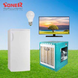 پکیج خورشیدی باغ و ویلا سونر سری E برای یخچال تلویزیون لامپ کولر آبی