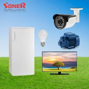 پکیج خورشیدی باغ و ویلا سونر سری F برای یخچال دوربین پمپ تلویزیون لامپ
